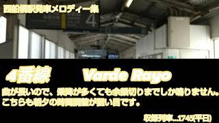 【JR】西船橋駅発車メロディー集