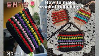 코바늘 튤립가방뜨기, crochet tulip bag,…