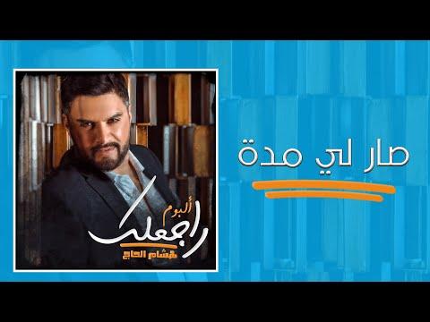 Hisham El Hajj - Sarli Medde / هشام الحاج - صار لي مدة