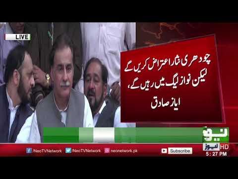Speaker National Assembly of Pakistan Ayaz Sadiq Press Conference | 24 September 2017 | Neo News