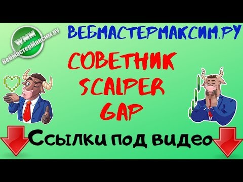 Советник Scalper Gap. 30 000 рублей за что? =)