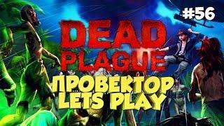 #56 ПОИГРАЕМ ► DEAD PLAGUE: Zombie Outbreak на Android/iOS
