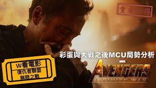 W看電影(彩蛋)_復仇者聯盟3:無限之戰(Avengers: Infinity War, 無限戰爭)_彩蛋與大戰之後MCU局勢分析