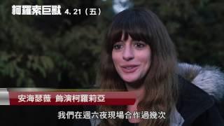 威視電影【柯羅索巨獸】花絮:合作篇 (4.21有怪獸纏著我)