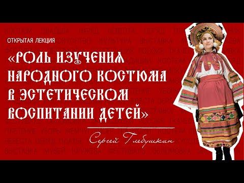 Открытая лекция «Роль изучения народного костюма в эстетическом воспитании детей»