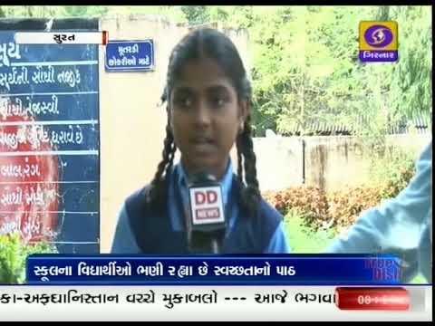 204 | SCHOOL SANITATION | SURAT | Ground Report Gujarat