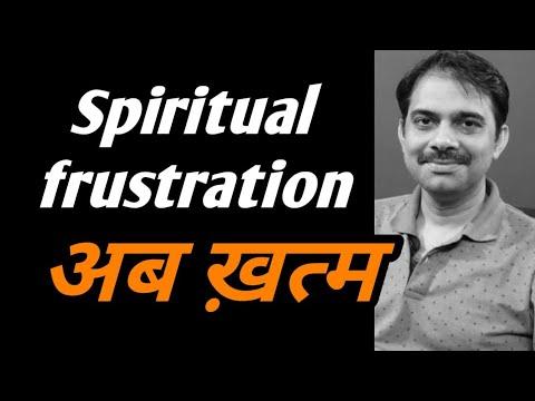 आध्यात्मिक हताशा को दूर कैसे करे | Frustration from spirituality |  Ashish Shukla |  Deep Knowledge