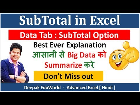 Excel Data Tab : SubTotal Option In Detail | Best Explanation In Hindi