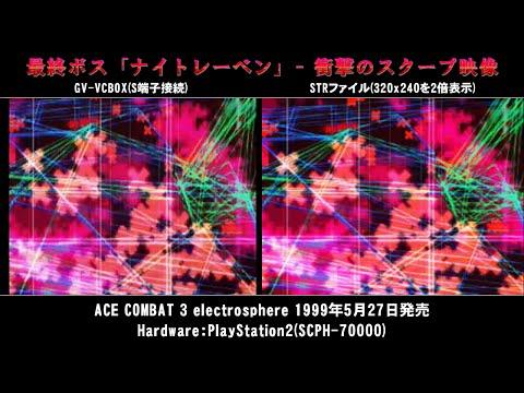 最終ボス「ナイトレーベン(X-49,Night Raven)」 - 衝撃のスクープ映像 [エースコンバット3,エレクトロスフィア,ACE COMBAT 3,electrosphere]
