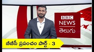Liberia:Teaching children to surf-BBC Prapancham with Pavankanth -13.08.2018(BBC News Telugu)