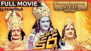 Gambar cover Daana Veera Soora Karna Telugu Full Length Classic Movie || NTR, Harikrishna, Balakrishna,