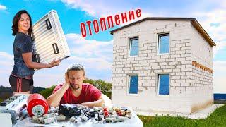 ⚫КАК Сделать ОТОПЛЕНИЕ Своими Руками | КАК построить ДЕШЕВЫЙ Дом? ►12 смотреть онлайн в хорошем качестве - VIDEOOO