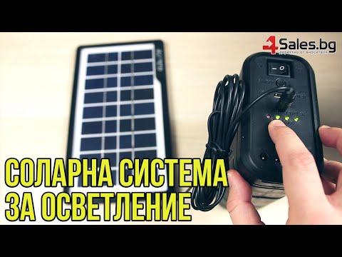 Соларна система за осветление GD-8007 5