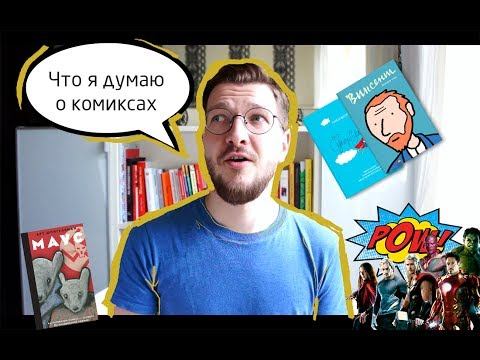 Почему я полюбил комиксы. «СуперУхо», «Винсент» и другие новинки