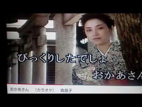 森昌子さんの🎤💃🎵☕  おかあさん  歌わせていただきました😍💓🎋
