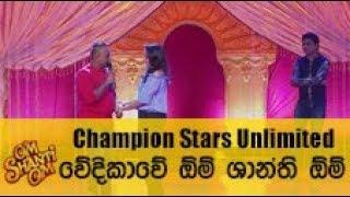 Champion Stars Unlimited වේදිකාවේ ඕම් ශාන්ති ඕම් රංගනය Thumbnail