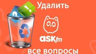 как удалить вопросы и ответы на аск фм сразу - новый ask.fm