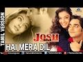Hai Mera Dil Churake Le Gaya Full Video Song | Tamil Version | Shahrukh Khan, Aishwarya Rai