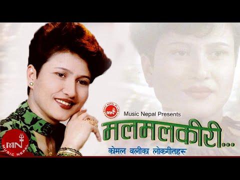 Nepali Old Song   Golden Hit Song Of  Komal Oli   MAL MAL KIRI  