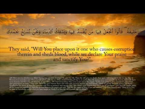 The Qur'an | (Chapter 2: verses 21-39) Surah al-Baqarah