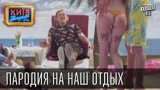 Наш отдых | Пороблено в Украине, пародия 2014
