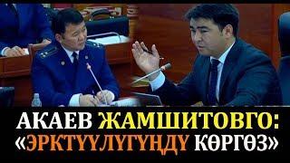 """Жанар Акаев Жамшитовго """"эрктүүлүгүңдү көргөз"""" - деди"""