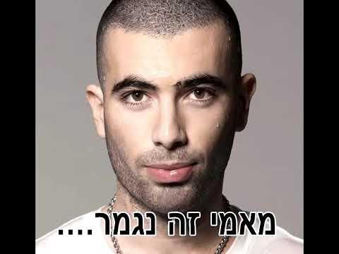 מאמי זה נגמר - عمر ادم - الامر قد انتهى - اغاني عبري - YouTube