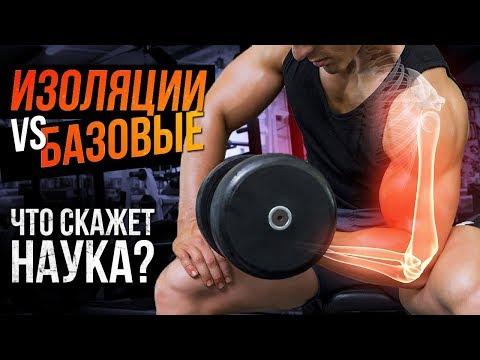 Натуральный Бодибилдинг: Базовые упражнения или Изолированные упражнения?