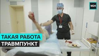 ТАКАЯ РАБОТА: Сутки на дежурстве с травматологом - Специальный репортаж