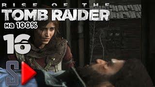 Rise of the Tomb Raider на 100% (Экстремальное выживание) - [16] - Сюжет. Часть 8