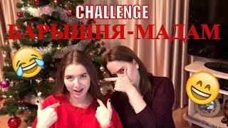 БАРЫШНЯ-МАДАМ|CHALLENGE|ВАНЯ КАТЯ😂❤#вызов