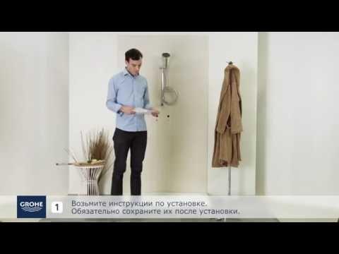 Как легко установить термостатический смеситель GROHE для душа