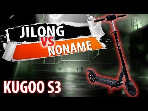 Обзор Kugoo S3, часть 3. Сравнение Jilong и Noname! Какой электросамокат выбрать?