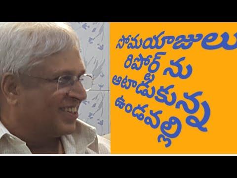 సోమయాజులు రిపోర్ట్ ను ఆటాడుకున్న ఉండవల్లి || east news ||Undavalli Arun Kumar