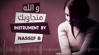 AMIRA ZOUHAIR - Wellah Manjawbk -2017 Instrumental By Nassif B
