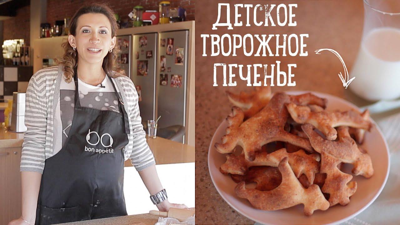 Детское творожное печенье [Рецепты Bon Appetit]