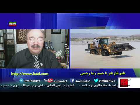 طعم تلخ طنزبرنامه طنز سیاسی ازحمیدرضا رحیمی برنامه  174