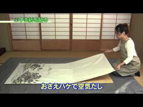 水貼りふすま紙の貼り方アサヒペン