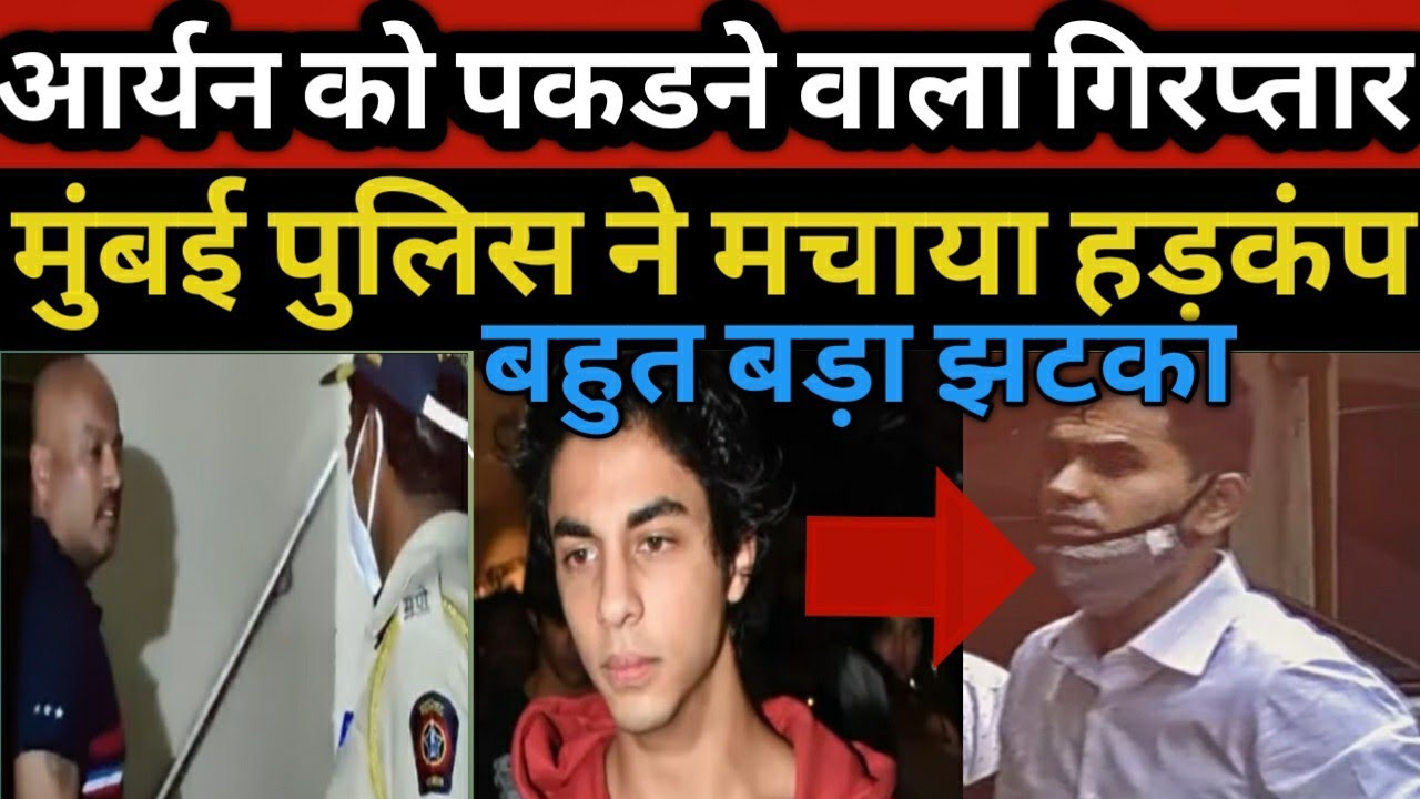 Download NCB officers getting shocked || Maharashtra pune police action || aryan khan case ||  Jay's the news