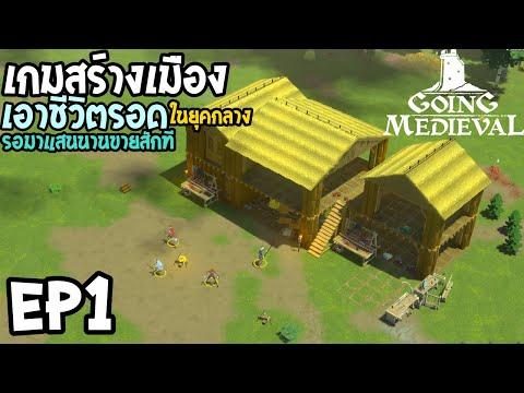 Going Medieval EP1 เกมสร้างเมือง เอาชีวิตรอดในยุคกลาง