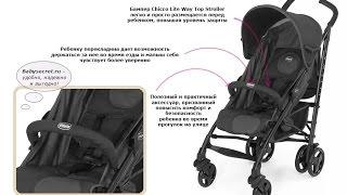 Наша коляска Chicco Lite Way / Мой взгляд на прогулочные коляски