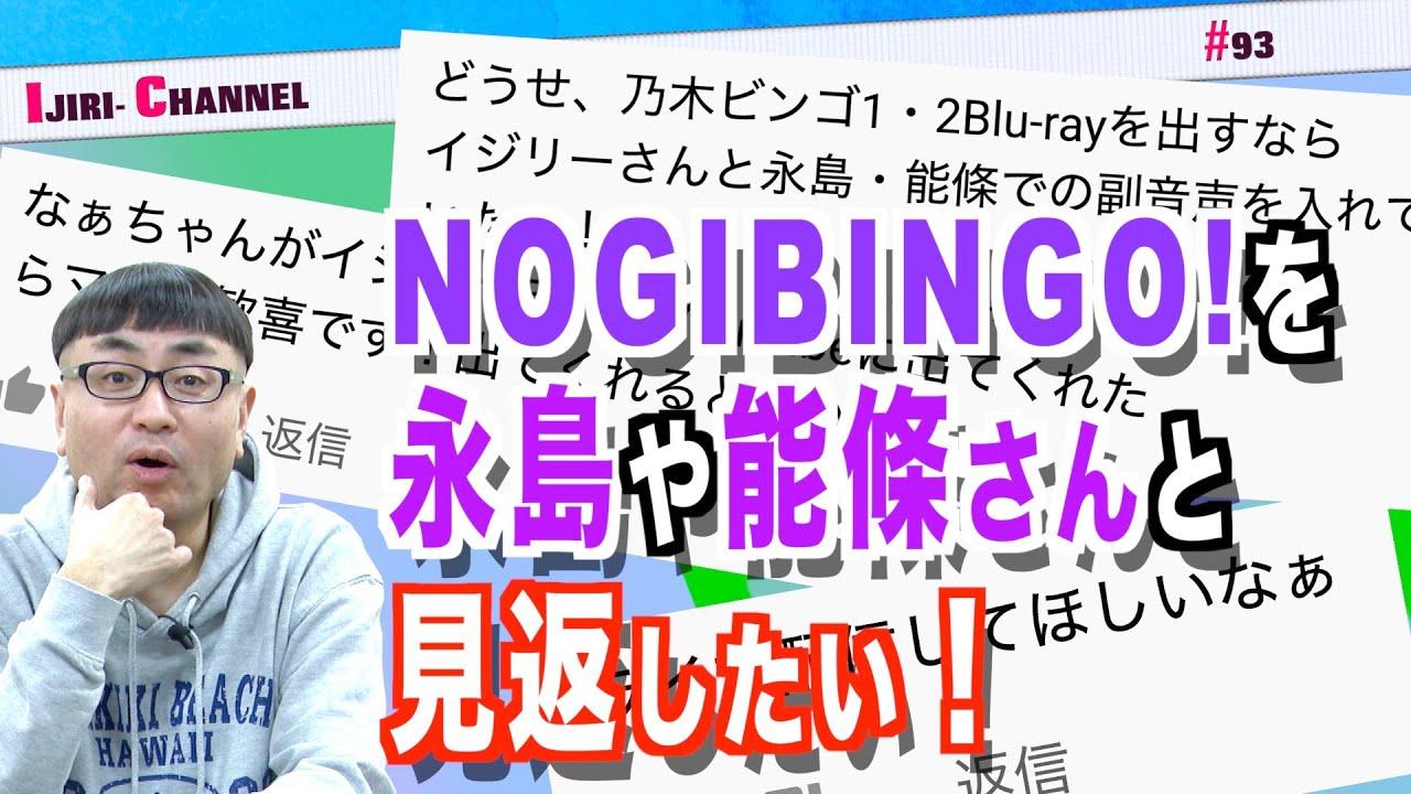 【アンケートあり!】いつか乃木坂46のメンバーとNOGIBINGO!の副音声をやってみたい!【コメント返し】