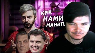 Маргинал критикует видео TrashSmash про Понасенкова, Невзорова и лженауку