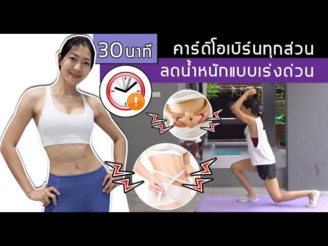 คาร์ดิโอเบิร์นทุกส่วน ลดน้ำหนักแบบเร่งด่วน สัดส่วนกระชับ ภาบใน 30 นาที | Sixpackclub.net