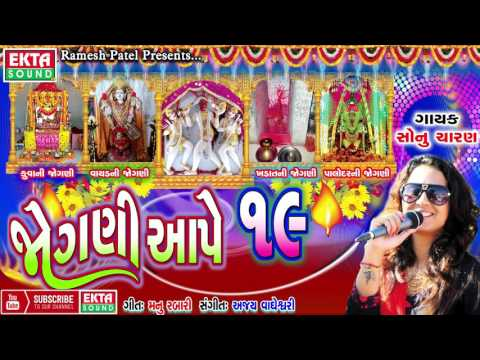 Jogni Aape 19 | Part 2 | Sonu Charan | Non Stop | 2017 New Gujarati Songs | Jogni Maa Songs