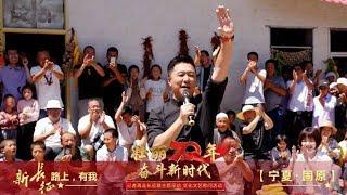 [壮丽70年 奋斗新时代]歌曲《加油干》 演唱:师鹏| CCTV综艺