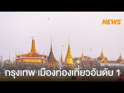 ข่าวท่องเที่ยว : กรุงเทพเป็นเมืองท่องเที่ยวอันดับ 1 ของโลกจากการจัดอันดับของ Master Card