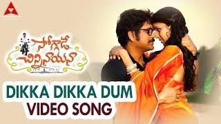 Dikka Dikka Dum Video Song || Soggade Chinni Nayana Songs || Nagarjuna, Ramya Krishna, Lavanya T