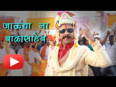 Jaundya Na Balasaheb | FIRST LOOK | New...