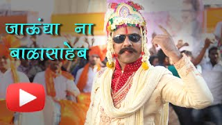 jaundya na balasaheb   first look   new comedy marathi movie   girish kulkarni   bhau kadam